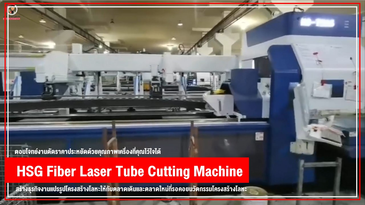 Wongtanawoot_วงศ์ธนาวุฒิ_เครื่องตัดเลเซอร์_Fiber_Laser_HSG_Tube