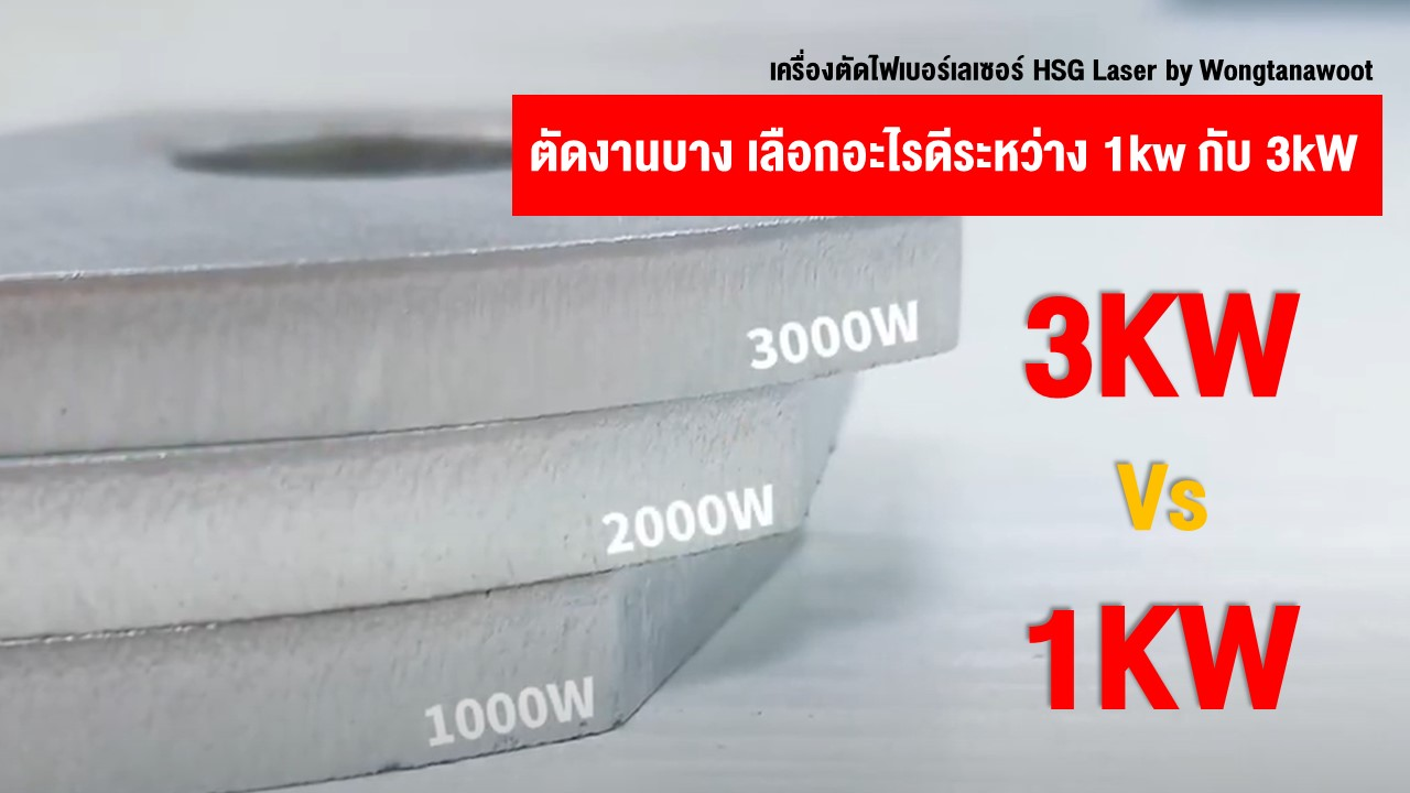 Wongtanawoot_Fiber_Laser_1Kw_vs_3KW