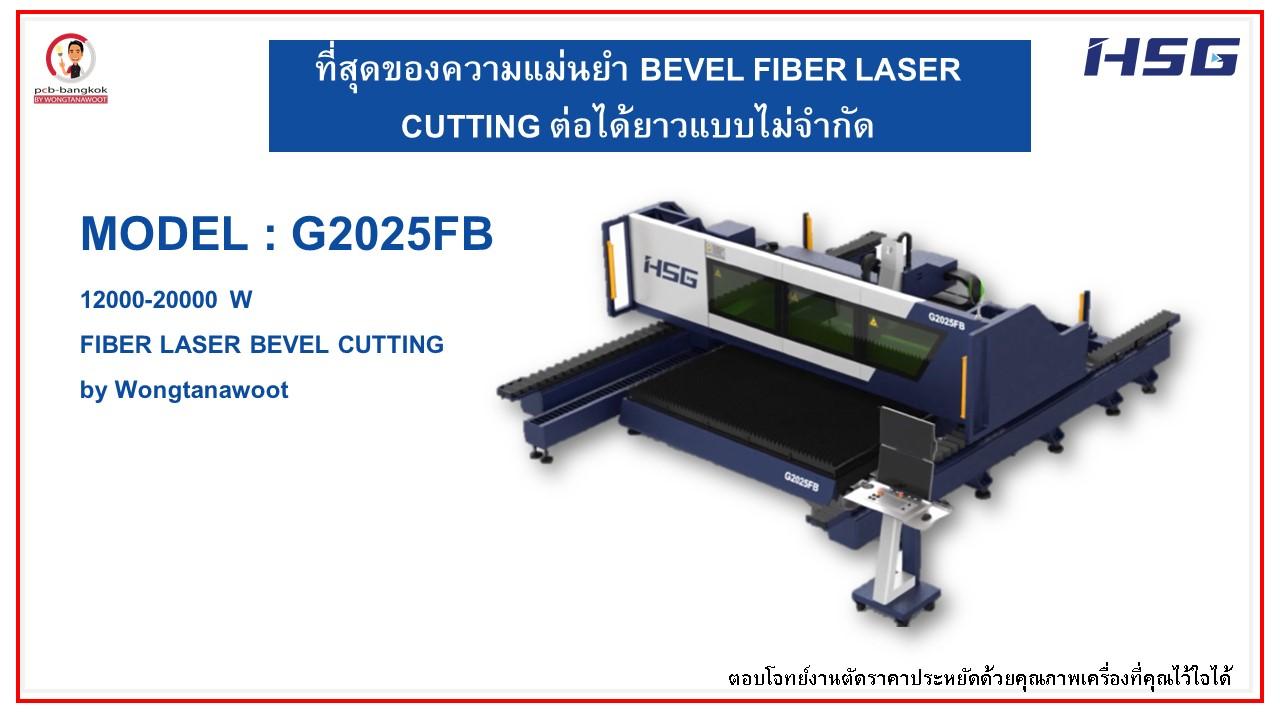เครื่องตัดเลเซอร์_Fiberlaser_Bevel_HSG_Wongtanawoot_วงศ์ธนาวุฒิ